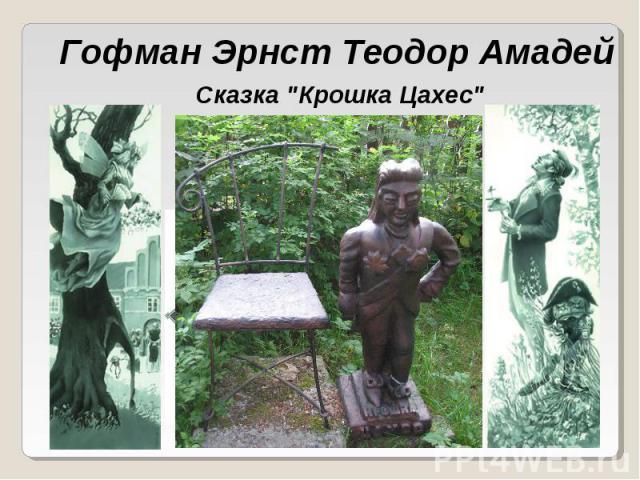 Гофман Эрнст Теодор Амадей Сказка