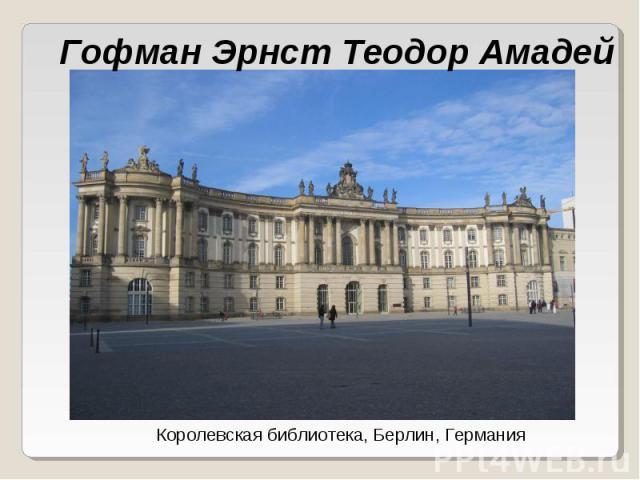 Гофман Эрнст Теодор Амадей Королевская библиотека, Берлин, Германия