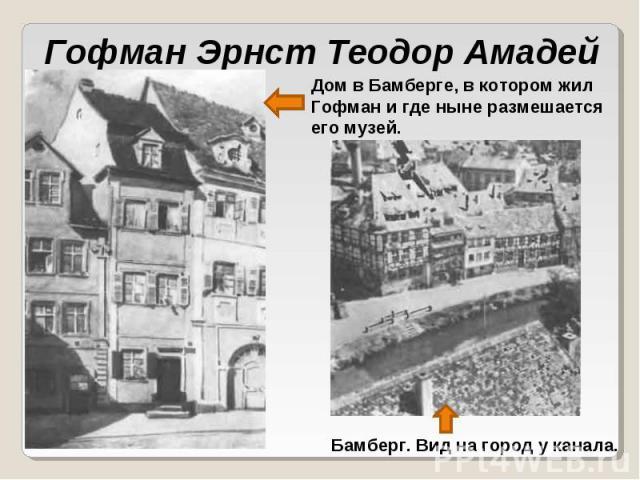 Гофман Эрнст Теодор Амадей Дом в Бамберге, в котором жил Гофман и где ныне размешается его музей. Бамберг. Вид на город у канала.