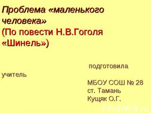 Проблема «маленького человека» (По повести Н.В.Гоголя «Шинель») подготовила учит