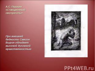 А.С. Пушкин «Станционный смотритель». При внешней бедности Самсон Вырин обладает