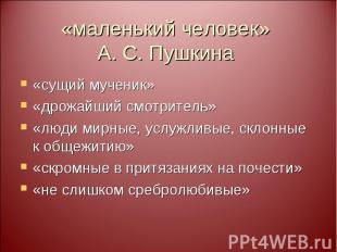 «маленький человек» А. С. Пушкина «сущий мученик» «дрожайший смотритель» «люди м