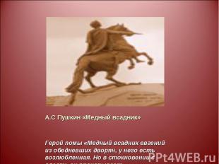 А.С Пушкин «Медный всадник» Герой помы «Медный всадник евгений из обедневших дво