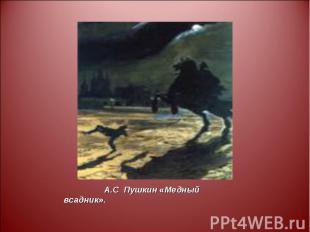 А.С Пушкин «Медный всадник».