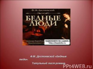 Ф.М. Достоевский «Бедные люди». Титульный лист романа.