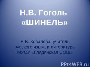 Н.В. Гоголь «Шинель» Е.В. Ковалёва, учитель русского языка и литературы МУОУ «Гл