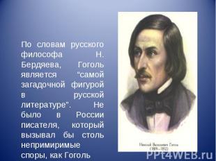 """По словам русского философа Н. Бердяева, Гоголь является """"самой загадочной фигур"""