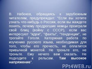 """В. Набоков, обращаясь к зарубежным читателям, предупреждал: """"Если вы хотите узна"""