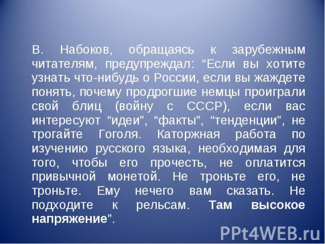 """В. Набоков, обращаясь к зарубежным читателям, предупреждал: """"Если вы хотите узнать что-нибудь о России, если вы жаждете понять, почему продрогшие немцы проиграли свой блиц (войну с СССР), если вас интересуют """"идеи"""", """"факты"""", """"тенденции"""", не трогайте…"""