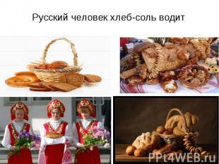 Русский человек хлеб-соль водит