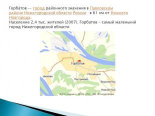Горба тов—городрайонного значения вПавловском районеНижегородской областиР