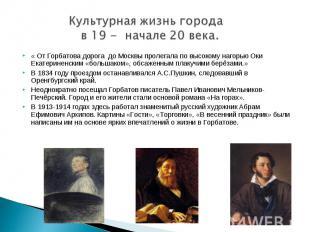 Культурная жизнь города в 19 - начале 20 века.« От Горбатова дорога до Москвы пр