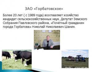 ЗАО «Горбатовское»Более 20 лет ( с 1989 года) возглавляет хозяйство кандидат сел