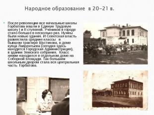 Народное образование в 20-21 в.После революции все начальные школы Горбатова вош