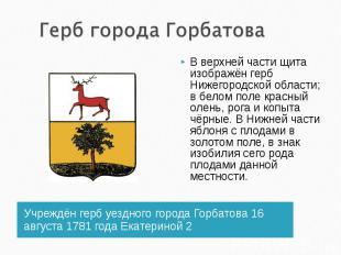 Герб города ГорбатоваВ верхней части щита изображён герб Нижегородской области;