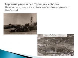 Торговые ряды перед Троицким собором Ильинская ярмарка в с. Нижний Избылец (ныне