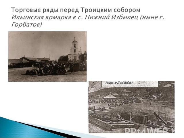 Торговые ряды перед Троицким собором Ильинская ярмарка в с. Нижний Избылец (ныне г. Горбатов)
