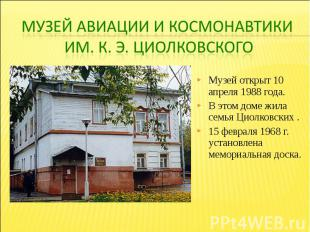 Музей авиации и космонавтики им. К. э. ЦиолковскогоМузей открыт 10 апреля 1988 г