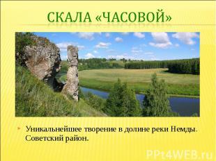 Скала «Часовой»Уникальнейшее творение в долине реки Немды. Советский район.