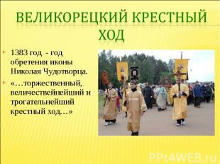 Великорецкий крестный ход 1383 год - год обретения иконы Николая Чудотворца. «…т
