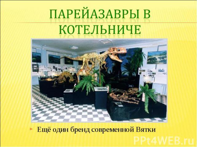 Парейазавры в КотельничеЕщё один бренд современной Вятки