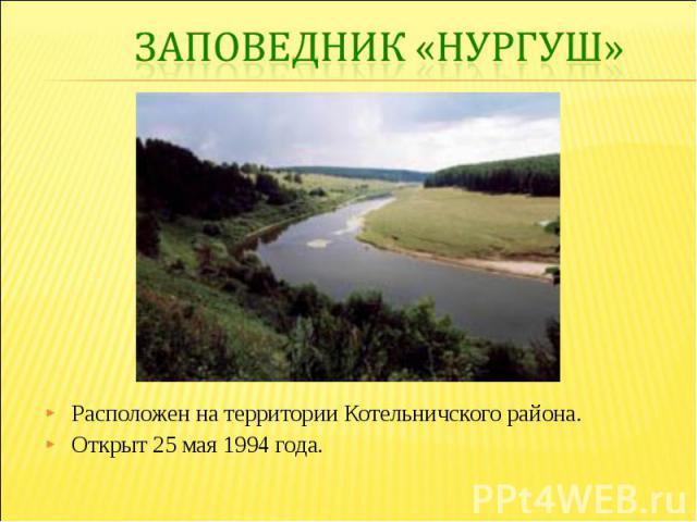Заповедник «Нургуш» Расположен на территории Котельничского района. Открыт 25 мая 1994 года.