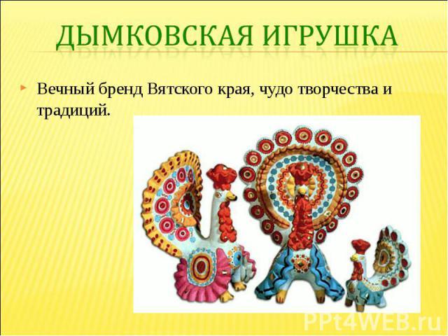 Дымковская игрушка Вечный бренд Вятского края, чудо творчества и традиций.