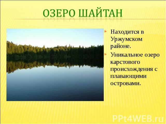 Озеро ШайтанНаходится в Уржумском районе. Уникальное озеро карстового происхождения с плавающими островами.