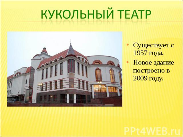 Кукольный театр Существует с 1957 года. Новое здание построено в 2009 году.