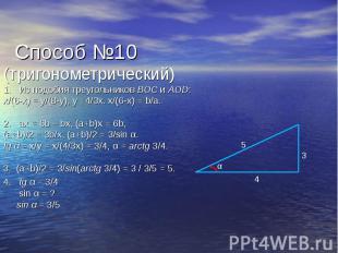 Способ №10 (тригонометрический) 1. Из подобия треугольников BOC и AOD: x/(6-x) =