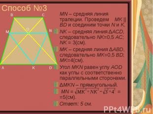 Способ №3 MN – средняя линия трапеции. Проведем MK || BD и соединим точки N и K.