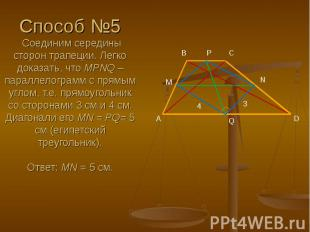Способ №5 Соединим середины сторон трапеции. Легко доказать, что MPNQ – параллел