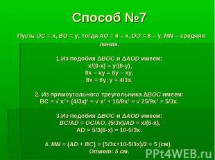 Способ №7 Пусть OC = x, BO = y; тогда АО = 6 – х, DO = 8 – y. MN – средняя линия