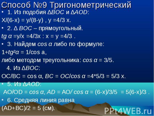 Способ №9 Тригонометрический 1. Из подобия ΔBOC и ΔAOD: X/(6-x) = y/(8-y) , y =4/3 х. 2. Δ BOC – прямоугольный. tg α =y/x =4/3x : x = у =4/3 . 3. Найдем cos α либо по формуле: 1+tg²α = 1/cos a, либо методом треугольника: cos α = 3/5. 4. Из ΔBOC: OC/…