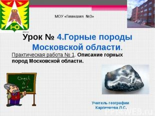 Урок № 4.Горные породы Московской области. Практическая работа № 1. Описание гор
