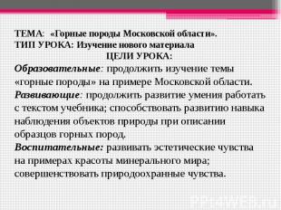 ТЕМА: «Горные породы Московской области». ТИП УРОКА: Изучение нового материала