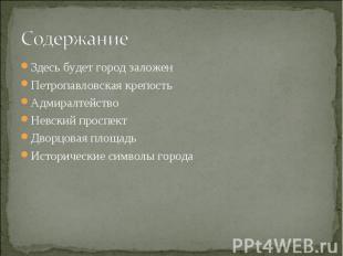 Содержание Здесь будет город заложен Петропавловская крепость Адмиралтейство Нев