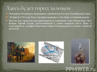 Здесь будет город заложен Основание Петербурга знаменовало собой выход России к