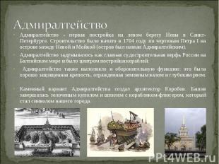 Адмиралтейство Адмиралтейство - первая постройка на левом берегу Невы в Санкт-Пе