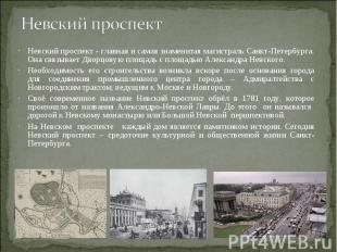 Невский проспект Невский проспект - главная и самая знаменитая магистраль Санкт-
