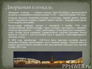 Дворцовая площадь Дворцовая площадь — главная площадь Санкт-Петербурга, архитект