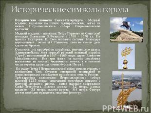 Исторические символы города Исторические символы Санкт-Петербурга - Медный всадн