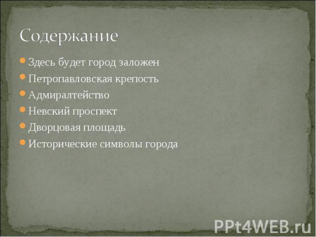 Содержание Здесь будет город заложен Петропавловская крепость Адмиралтейство Невский проспект Дворцовая площадь Исторические символы города