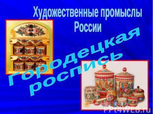 Художественные промыслы России Городецкая роспись