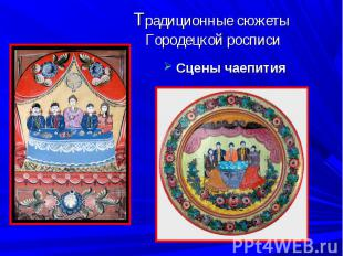 Традиционные сюжеты Городецкой росписи Сцены чаепития