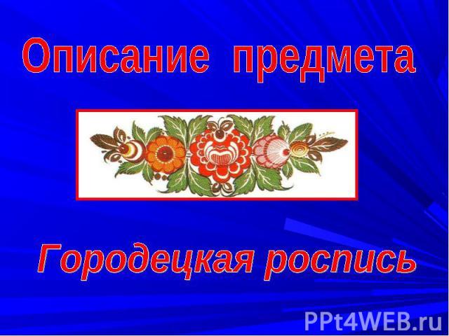 Описание предмета Городецкая роспись
