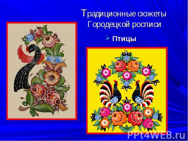 Традиционные сюжеты Городецкой росписи Птицы