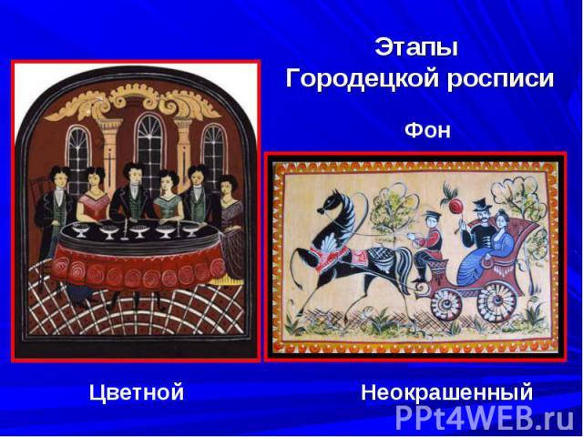 Этапы Городецкой росписи Фон Цветной Неокрашенный