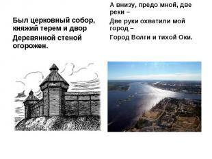 Был церковный собор, княжий терем и двор Деревянной стеной огорожен. А внизу, пр