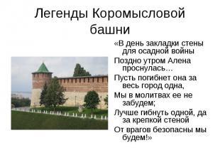 Легенды Коромысловой башни «В день закладки стены для осадной войны Поздно утром